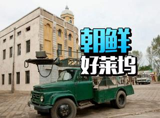 """号称""""朝鲜好莱坞"""",平壤影视城内部照片曝光"""