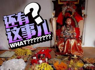 "【Holy Shit】尼泊尔""活女神"":退位没人敢娶,以致一生凄凉"