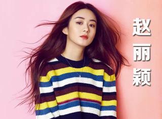 【时装片】率性女孩赵丽颖,自带光芒做最真实的自己!