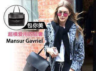 【包你美】超模Gigi和KK都爱的水桶包,6000多就能买同款!