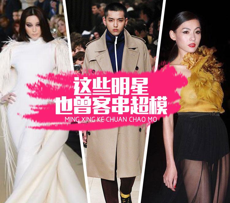 明星抢超模饭碗,这些中国明星原来还给国际一线大牌走过秀!