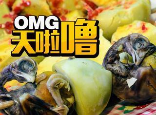 胚胎鸭、蛇蝎酒,外媒评选出世界各地黑暗料理