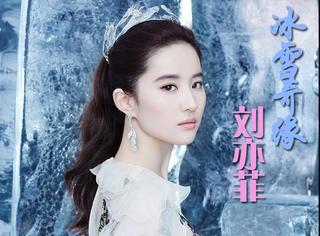 【时装片】神仙姐姐刘亦菲,冰雪奇缘style珠宝大片来袭!