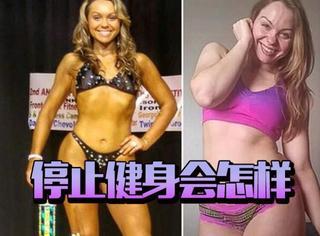 健身女选手赛后停止训练3个月..立刻被打回凡间