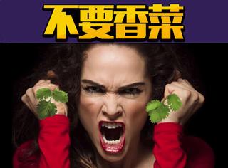 反香菜联盟:他们呼喊着让香菜滚出世界