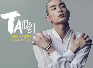 TA很红丨韩国痞痞的帅气男模Sung Jin Park朴成镇!