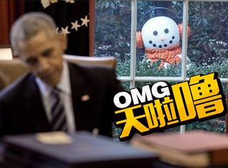奥巴马说怕雪人,结果白宫的雪人反而更多了