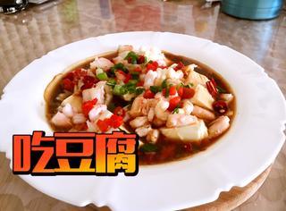 【鲜男料理】中餐也能高大上,国宴级别的虾仁蟹肉蒸豆腐