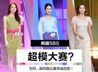 韩国SBS的超模大赛,这画风难道不是相亲节目女嘉宾嘛?