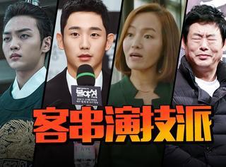 这6位热播韩剧配角演技太好,从古装到现代,换来换去都是一拨人!