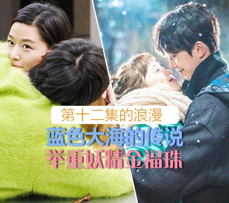 中了第12集的毒   李敏镐梯咚、南柱赫雪中kiss,这浪漫玩儿的真厉害!
