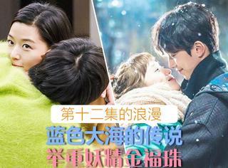 中了第12集的毒 | 李敏鎬梯咚、南柱赫雪中kiss,這浪漫玩兒的真厲害!