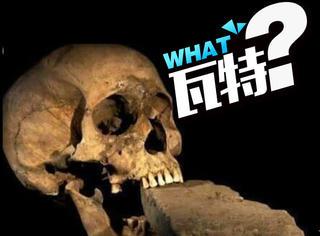 你造吗?这些考古出的文物背后都有一段让人毛骨悚然的故事!