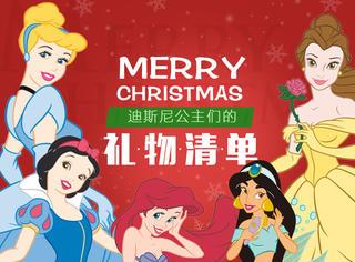 又是一年圣诞季,迪斯尼公主们最想要的礼物清单大曝光!