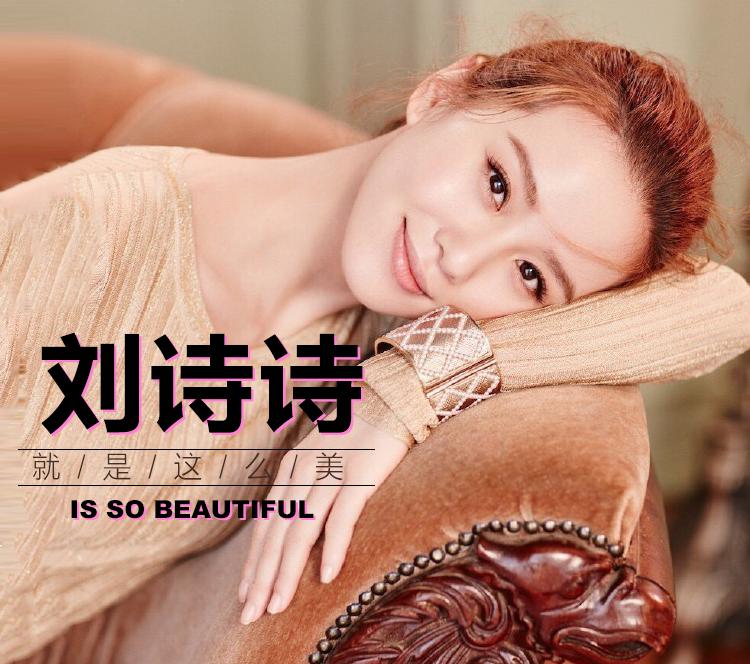 刘诗诗这个如花一般温婉的女孩,美得就是这么悄无声息又沁人心脾!