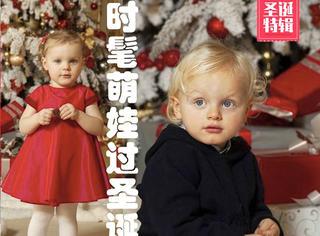 贝嫂家的小七、摩纳哥王室公主王子,这些萌娃的圣诞节也穿得超时髦!