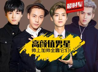 2016年度最时髦:吴亦凡、鹿晗、陈伟霆这些高颜值男明星帅上加帅全靠它们!
