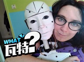 法国妹子和机器人订了婚,还说对方很性感