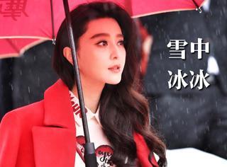 范冰冰活动赶上大雪,一身红裙在雪中衬得更艳丽了