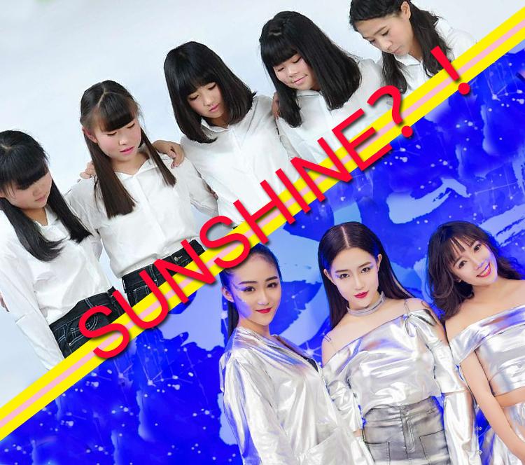 这还是sunshine组合吗??画风简直是大转变啊!!