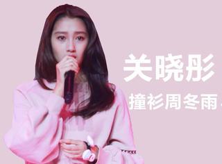 """关晓彤最近衣品大爆发!""""撞""""完古力娜扎又""""撞""""周冬雨!"""