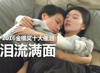 【2016金橘奖】票选年度最佳泪点:《七月与安生》《釜山行》,哪个哭晕你!