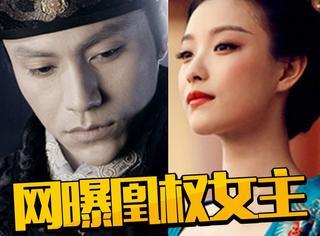网曝倪妮搭档陈坤出演《凰权》女主,2017年倪妮真忙呢!