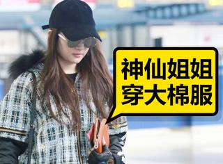 刘亦菲穿大棉衣现身机场,这年头像神仙姐姐这么实诚的明星真的不多了!
