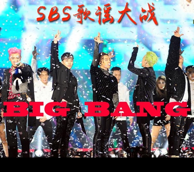 BigBang舞台霸者!歌谣大战帅气压轴嗨翻全场!!!