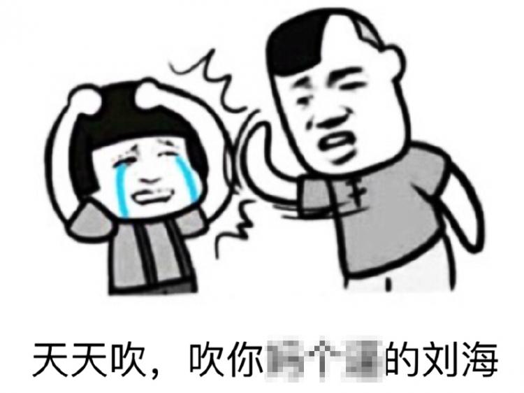 【橘子】很全的吹刘海表情,表情君帮你整佬包谢表多情大图片