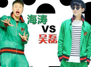 海涛的衣橱够壕,不巧撞上吴磊还是敲尴尬!