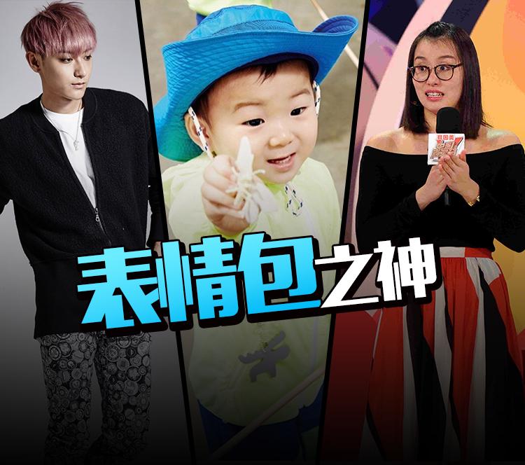 感谢黄子韬、傅园慧、宋民国……成为2016年的表情包供应商