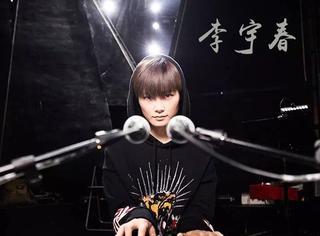 【时装片】李宇春舞台上的Queen,最真实的画面定格在此!