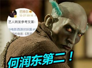 """何润东8点20发不再寂寞,巴特尔微博乌龙""""艺人转发文案""""!"""