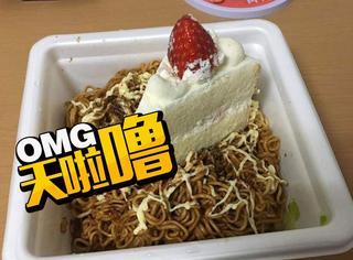 草莓蛋糕味的泡面,嗯,日本真的在卖