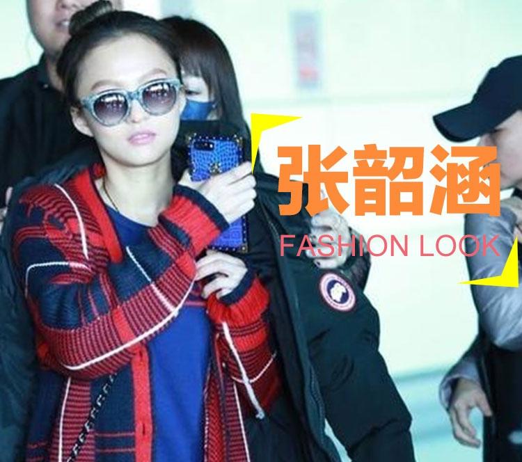 """张韶涵穿了套大牌现身机场,但最抢镜的却是手里的""""天价""""手机壳?"""