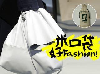 编织袋之后,米口袋又流行起来,时尚界这是要闹哪样?!