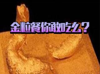 日本3大邪恶料理,吃处女排泄物!