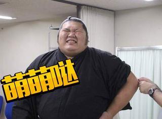 日本相扑选手打针时,意外被他们萌到了