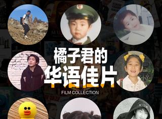 9位橘子影视编辑评2016华语佳片,《封神》《爵迹》入选你怕了吗