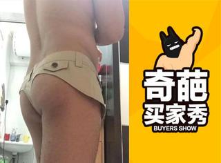 【奇葩买家秀】大哥穿这小短裤太性感!