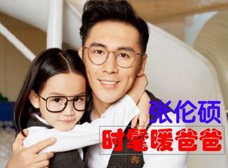 张伦硕携考拉登杂志封面,真是一个完美的时髦暖爸爸~