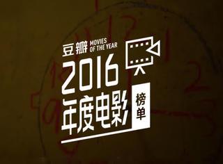 豆瓣发布年度电影榜单,2016年最值得一看的电影都在这里!