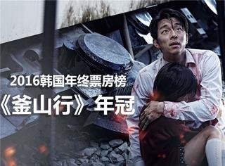 2016韩国电影票房榜,《釜山行》无悬念夺冠,仅2部美片上榜