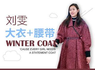 """世界性难题如何""""把廓型大衣穿的修身""""被刘雯搞定了!"""