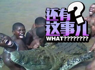 为了拯救性无能,三兄弟跑去强奸鳄鱼,结果惨遭活活吞掉!