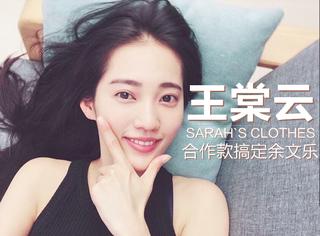 """余文乐恋上""""皮带千金"""",新6嫂王棠云不迷恋一线奢侈品,偏偏青睐H&M!"""