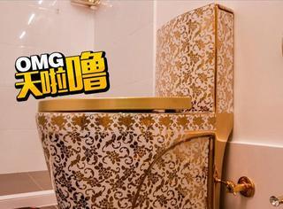 水龙头、马桶都是金子做的,这样的豪宅才卖200万
