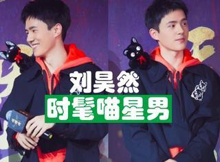 """戴着黑猫肩饰、猫头胸针出席《妖猫传》派对,刘昊然当定了这个""""时髦喵星男""""!"""