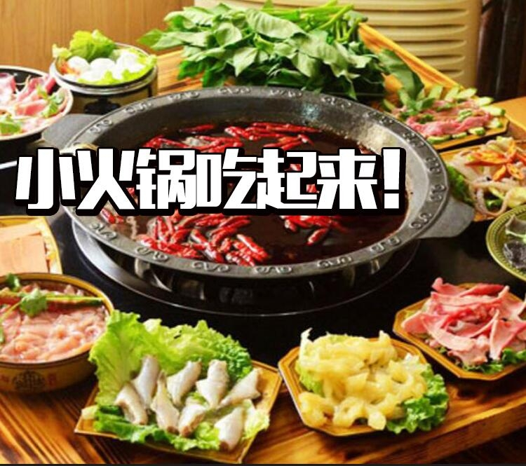 冬天了就是要吃起来!盘点全国七大特色火锅!